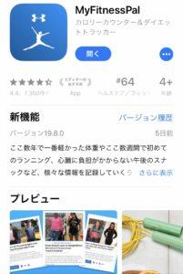 アプリ画像
