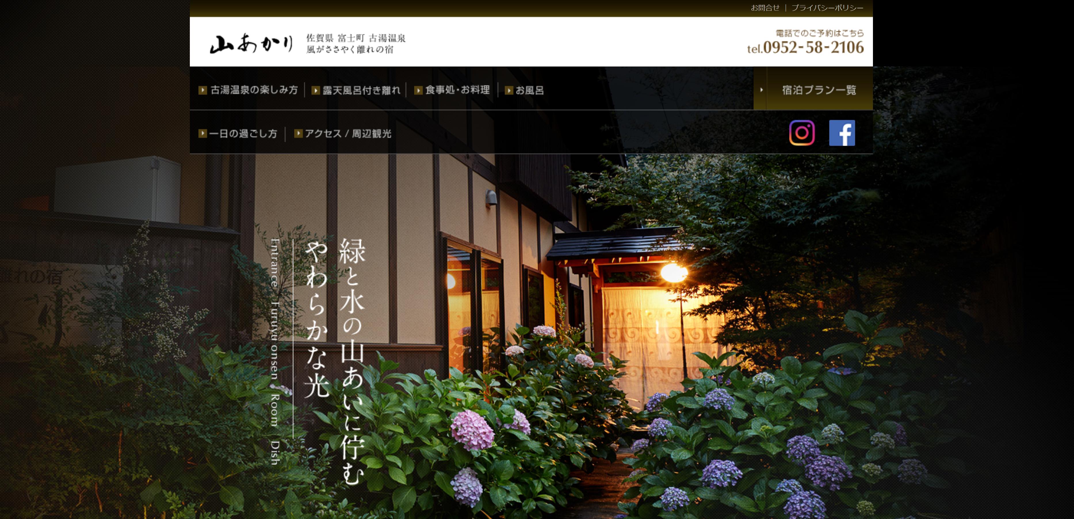山あかりホームページ画像