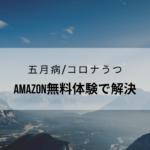 Amazon無料体験