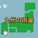 九州の雨量