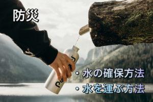 水の確保は大切
